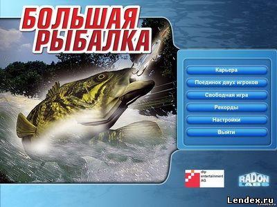 Скачать Игру Большая Рыбалка На Русском Через Торрент img-1