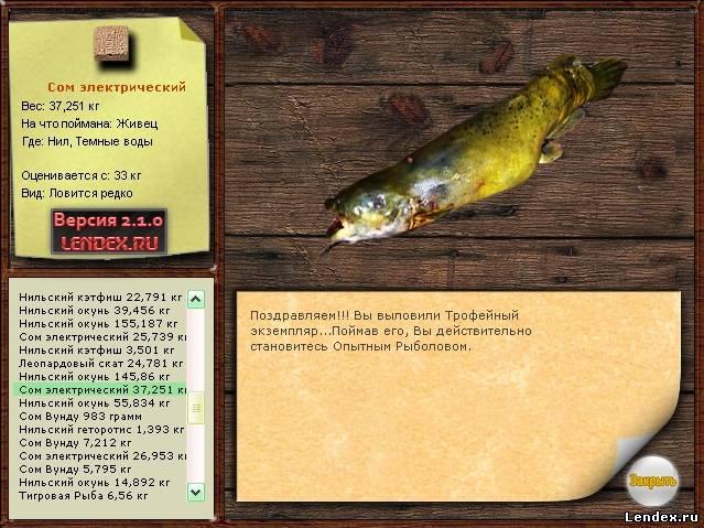 навык сомятник в трофейной рыбалке детям