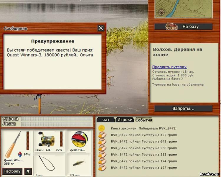 русская рыбалка 3 волхов густера квест