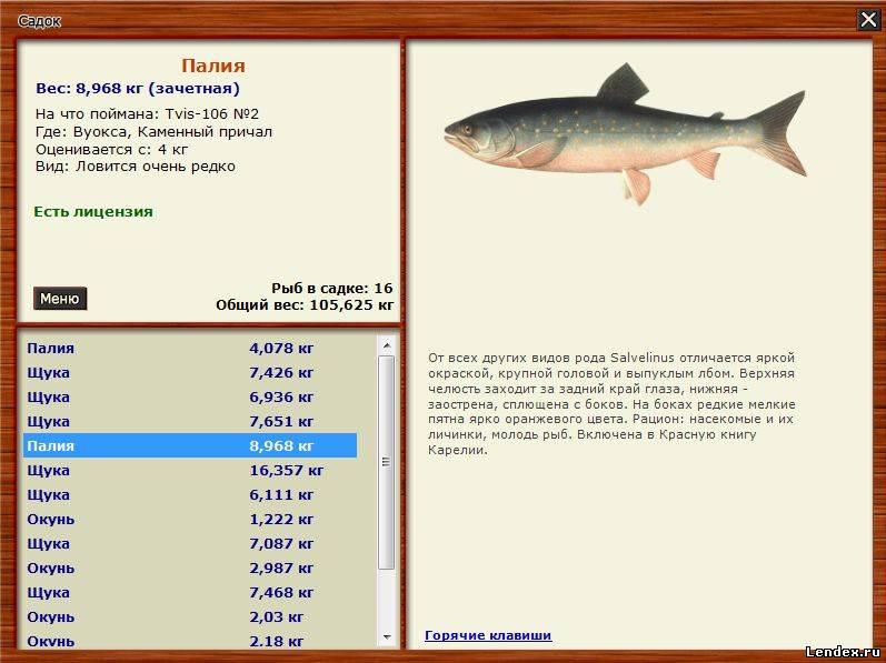 Русская рыбалка 3 как сделать раковую шейку 38
