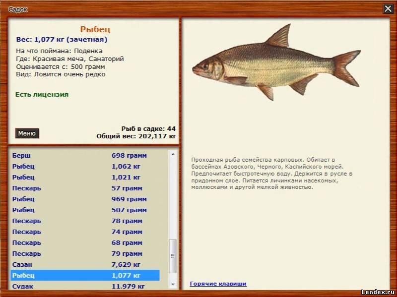 Русская рыбалка 3 как сделать раковую шейку 197