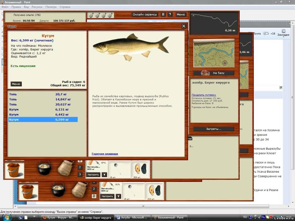 русская рыбалка хопер