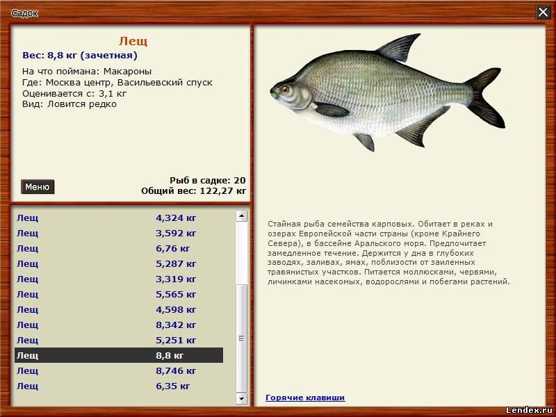 русская рыбалка 3 москва центр кремлевский лещ