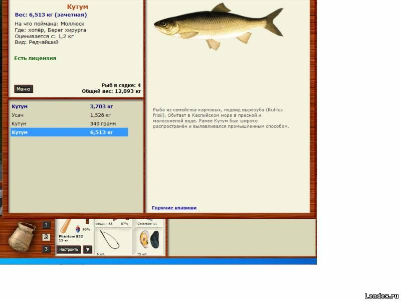 какая ловится рыба на хопере в рыбалке 3
