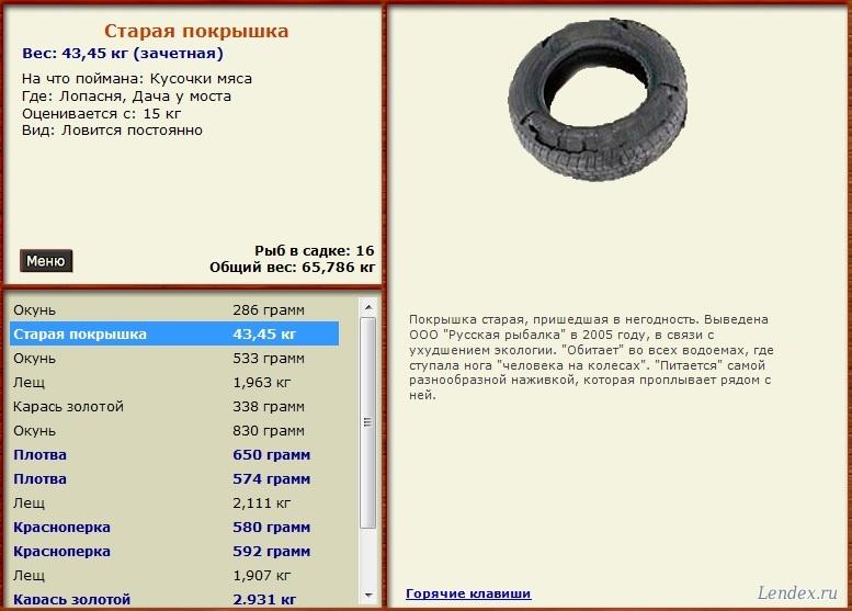 русская рыбалка 399
