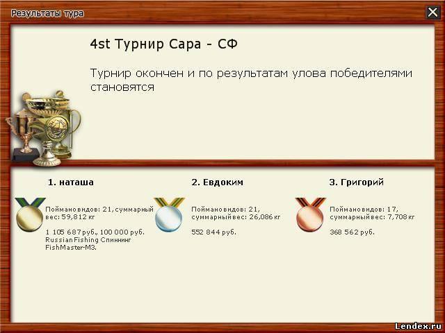 Русская рыбалка 3 оленек количество