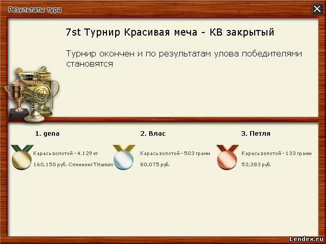 прикорм на карпа русская рыбалка 3
