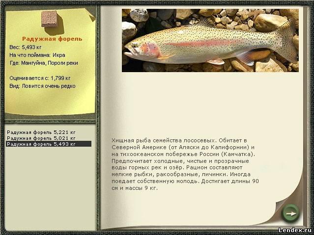 рыбалка 3 озерная фарель