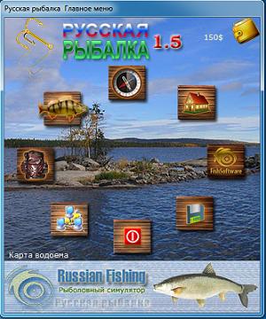 Русская рыбалка 1 5 8 se