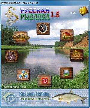 игра русская рыбалка скачать
